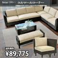 【送無】◆ラタン家具 コルマールコーナー 1人掛けソファー CG4975 オーダーメード籐バリ アジアン家具
