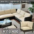 【送無】◆ラタン家具 コルマールLコーナー 1人掛けソファー CG4976 オーダーメード籐バリ アジアン家具