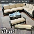 【送無】◆ラタン家具 コルマールオットマン 長椅子 CG4977 オーダーメード籐バリ アジアン家具