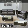 【送無】◆ラタン家具 センターテーブル ガラステーブル CG4978-00 オーダーメード籐バリ アジアン家具