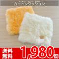 【送無】▲ふわふわムートンクッション 35x35 アイボリー・オレンジ チェアクッション