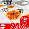 ★手洗いOK!キッチンマット 北欧テイストのおしゃれなオレンジフラワー 50x180mariya mA