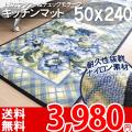 【送無】☆かわいいキッチンマット プロヴァンス 50x240cm キレイなフラワーデザイン♪ ブルー