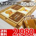【送無】☆かわいいキッチンマット パピーベージュ 50x180cm かわいいワンちゃん!