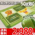 【送無】☆かわいいキッチンマット パピーグリーン 50x180cm かわいいワンちゃん!