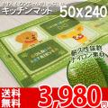 【送無】☆かわいいキッチンマット パピーグリーン 50x240cm かわいいワンちゃん!