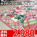 【送無】☆かわいいキッチンマット プロヴァンス 50x180cm ピンク キレイなフラワーデザイン♪