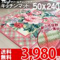 【送無】☆かわいいキッチンマット プロヴァンス 50x240cm ピンク キレイなフラワーデザイン♪
