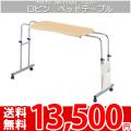 ◆tn もっとくつろげる空間を♪ベッドテーブル ロビン シルバー RB-T1551●幅910-1300×奥行き510×高さ590-905mm●