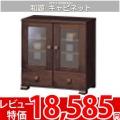 ◆si 和モダンスタイル和遊 キャビネット●WYU-8080GH