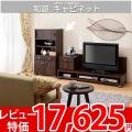 ◆si 和モダンスタイル和遊 キャビネット●WYU-1265SD
