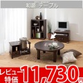 ◆si 和モダンスタイル和遊 テーブル●WYU-8080RT