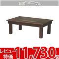 ◆si 和モダンスタイル和遊 テーブル●WYU-9060T