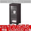 ◆si ジャパンテイストシリーズ!ルコク キャビネット●RKK-8540G