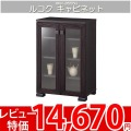 ◆si ジャパンテイストシリーズ!ルコク キャビネット●RKK-8555G