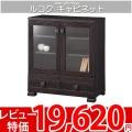 ◆si ジャパンテイストシリーズ!ルコク キャビネット●RKK-8575GH