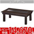 ◆si ジャパンテイストシリーズ!ルコク テーブル●RKK-9060T