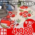 【送無】★玄関マット 洗えるウォッシャブル レッドローズ ANJIE 50×80cm ラグマット