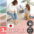 【楽天1位】【送料無料】快適生活 3畳 カーペット 赤ちゃんも安心素材 抗菌加工 ラグマット 176x261 ダイニング リビング 子供部屋(江戸間3帖 絨毯)日本製 おしゃれ 無地のパステルカラー4色