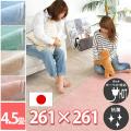 【楽天1位】【送料無料】快適生活 4.5畳 カーペット 赤ちゃんも安心素材 抗菌加工 ラグマット 261x261 ダイニング リビング 子供部屋(江戸間4.5帖 絨毯)日本製 おしゃれ 無地のパステルカラー4色