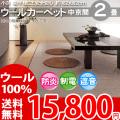 【送料無料】■AS 新毛 ウール100%ニューアスポーター 2畳 快適 カーペット♪ 中京間2畳(182x182)全6色