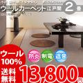【送料無料】■AS 新毛ウール100%ニューアスポーター2帖快適カーペット♪江戸間2畳(176x176)全6色