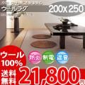 【送料無料】■AS 新毛ウール100%ニューアスポーター快適ラグ♪ 200x250 全6色