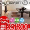 【送料無料】■AS 新毛 ウール100%ニューアスポーター 4.5畳 快適 カーペット♪ 本間4.5畳(286x286)全6色