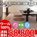 【送料無料】■AS 新毛 ウール100%ニューアスポーター 7.5畳 快適 カーペット♪ 本間7.5畳(286x477)全6色
