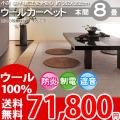 【送料無料】■AS 新毛 ウール100%ニューアスポーター 8畳 快適 カーペット♪ 本間8畳(382x382)全6色