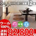 【送料無料】■AS 新毛 ウール100%ニューアスポーター 12畳 快適 カーペット♪ 本間12畳(382x572)全6色
