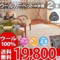【送料無料】■AS 新毛 ウール100%アスプレイス 2畳 快適 カーペット♪ベーシック 中京間2畳(182x182)全3色