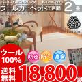 【送料無料】■AS 新毛ウール100%アスプレイス2帖快適カーペット♪ベーシック 江戸間2畳(176x176)全3色