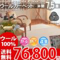 【送料無料】■AS 新毛 ウール100%アスプレイス 7.5畳 快適 カーペット♪ベーシック 本間7.5畳(286x477)全3色