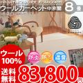 【送料無料】■AS 新毛 ウール100%アスプレイス 8畳 快適 カーペット♪ベーシック 中京間8畳(364x364)全3色