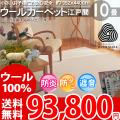 【送料無料】■AS 新毛ウール100%アスプレイス10畳快適カーペット♪ベーシック 江戸間10畳(352x440)全3色