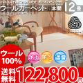 【送料無料】■AS 新毛 ウール100%アスプレイス 2畳 快適 カーペット♪ベーシック 本間12畳(382x572)全3色