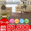 【送料無料】■AS 新毛 ウール100%アスメモリー7.5畳 快適 カーペット♪美しい色使いが魅力! 本間7.5畳(286x477)全5色