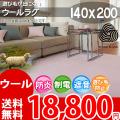 【送料無料】■AS 新毛ウール100%ウールポリッシャー快適ラグ♪140x200 全12色