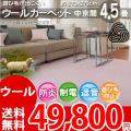 【送料無料】■AS 新毛 ウール100%ウールポリッシャー 4.5畳 快適 カーペット♪中京間4.5畳(273x273)全12色