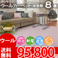 【送料無料】■AS 新毛 ウール100%ウールポリッシャー 8畳 快適 カーペット♪中京間8畳(364x364)全12色