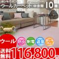 【送料無料】■AS 新毛 ウール100%ウールポリッシャー 10畳 快適 カーペット♪中京間10畳(364x455)全12色