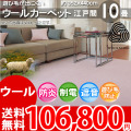 【送料無料】■AS 新毛ウール100%ウールポリッシャー10畳快適カーペット♪江戸間10畳(352x440)全12色