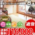 【送料無料】■AS 肌にやさしい新毛 ウール100%♪防ダニ抗菌エコ カーペット 中京間8畳(364x364)ニューワーゲン全6色