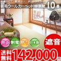 【送料無料】■AS 肌にやさしい新毛 ウール100%♪防ダニ抗菌エコ カーペット 中京間10畳(364x455)ニューワーゲン全6色