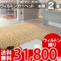 【送料無料】■AS 高級感溢れるデザイン♪ヨーロピアンカーペット本間2畳(191x191)絨毯●アスグレース全3色