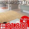 【送料無料】■AS 高級感溢れるデザイン♪ヨーロピアンカーペット江戸間長4畳(176x352)絨毯●アスグレース全3色