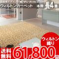 【送料無料】■AS 高級感溢れるデザイン♪ヨーロピアンカーペット本間長4畳(191x382)絨毯●アスグレース全3色