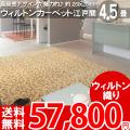 【送料無料】■AS 高級感溢れるデザイン♪ヨーロピアンカーペット江戸間4.5畳(261x261)絨毯●アスグレース全3色