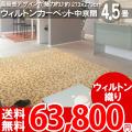 【送料無料】■AS 高級感溢れるデザイン♪ヨーロピアンカーペット中京間4.5畳(273x273)絨毯●アスグレース全3色
